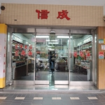 台湾で上質のごま油を買いたいなら信成蔴油廠に行くのがオススメ!