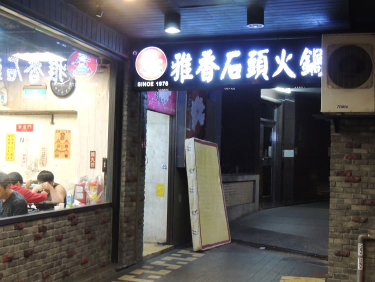 雅香石頭火鍋のお店の看板には1978年と書かれています。30年以上続いているお店なんですね。