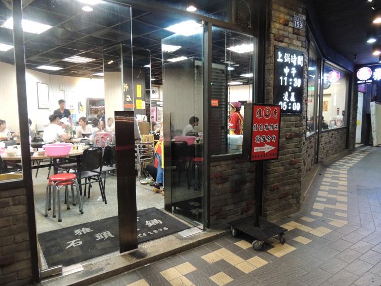 雅香石頭火鍋に到着したのは21時30分ごろ、お店の営業は11時30分から朝の5時まで。夜更かしさんが多いんですね。