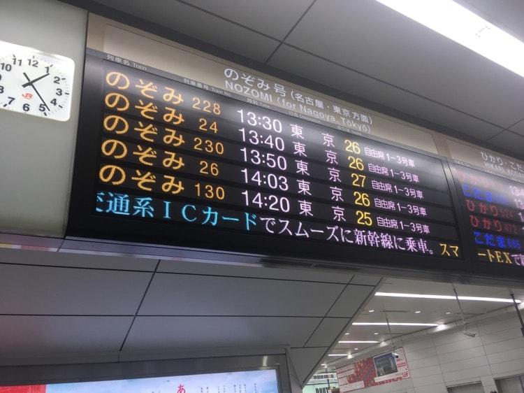 オーストラリア旅行の出発が関空から成田に振り替えになったので、新幹線で東京へ移動です。