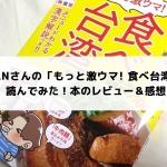 Aiwanさん著「もっと激ウマ!食べ台湾」を読んで食べたいグルメをチェックしてみた