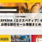 【2020年最新】Expedia(エクスペディア)のお得な割引セール情報まとめ