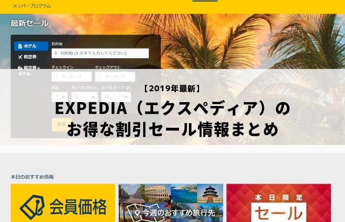 【2019年最新】Expedia(エクスペディア)のお得な割引セール情報まとめ