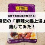お家で本格火鍋が食べれる!李錦記の「麻辣火鍋上湯」で鍋してみた!
