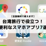 台湾旅行で役立つ!便利なスマホアプリ7選【全部無料で使えます】