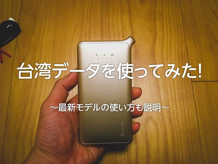 【台湾データの口コミ】台湾で快適にネットが使えるwifeルーターはこれだ!最新モデルの使い方も説明