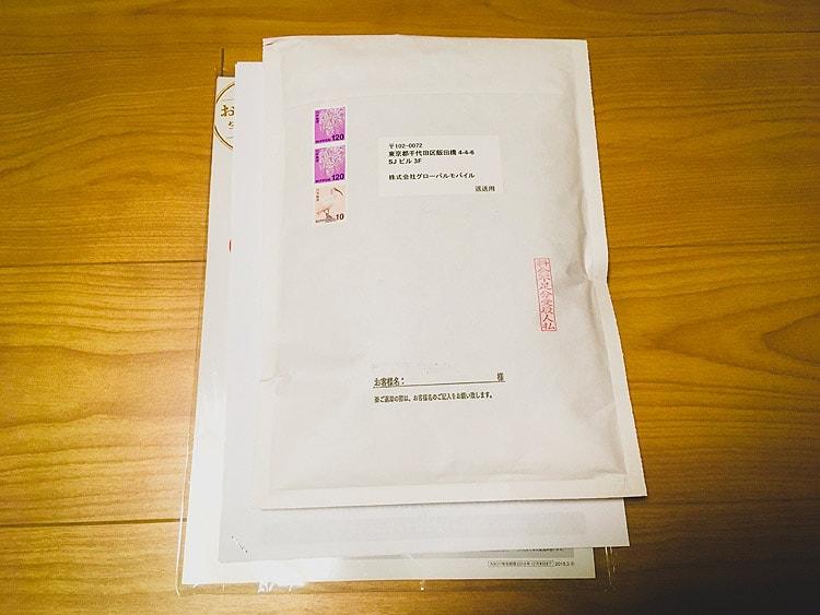 ヤマトの宅急便を開けると封筒と書類が入っていました。