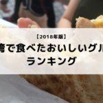 【2018年版】台湾で食べたおいしいグルメランキング