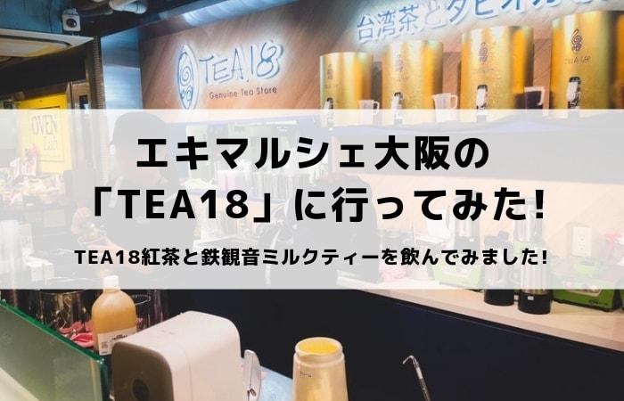 エキマルシェ大阪の「TEA18」に行ってみた!TEA18紅茶と鉄観音ミルクティーを飲んでみました!