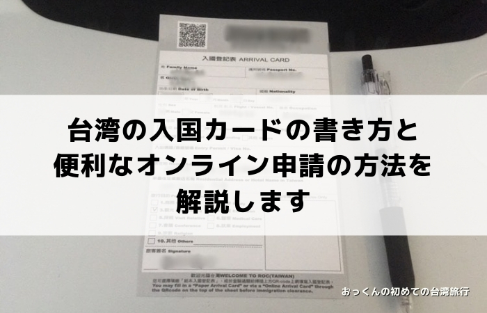 台湾の入国カードの書き方と便利なオンライン申請の方法を解説します