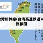 台湾新幹線(台湾高速鉄道)の路線図