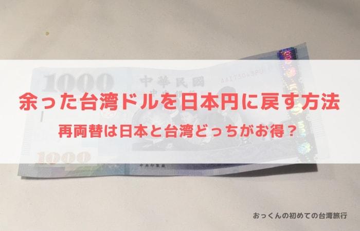 余った台湾ドルを日本円に戻す方法、再両替は日本と台湾どっちがお得?