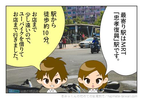 花甜果室の最寄り駅はMRT捷運「忠孝復興」駅です。駅から少し遠いので歩くより、ユーバイクを借りていくのをおすすめします。