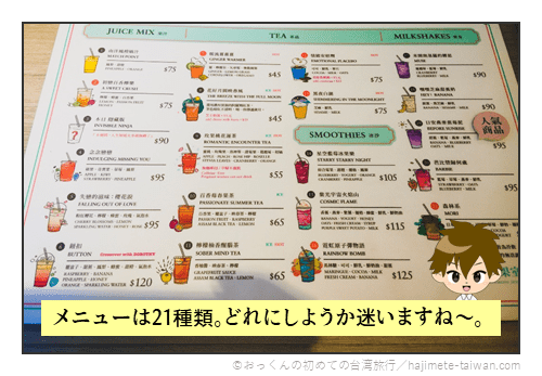 花甜果室のメニューはイラストで可愛い。こんなとこもチャーミングですね。