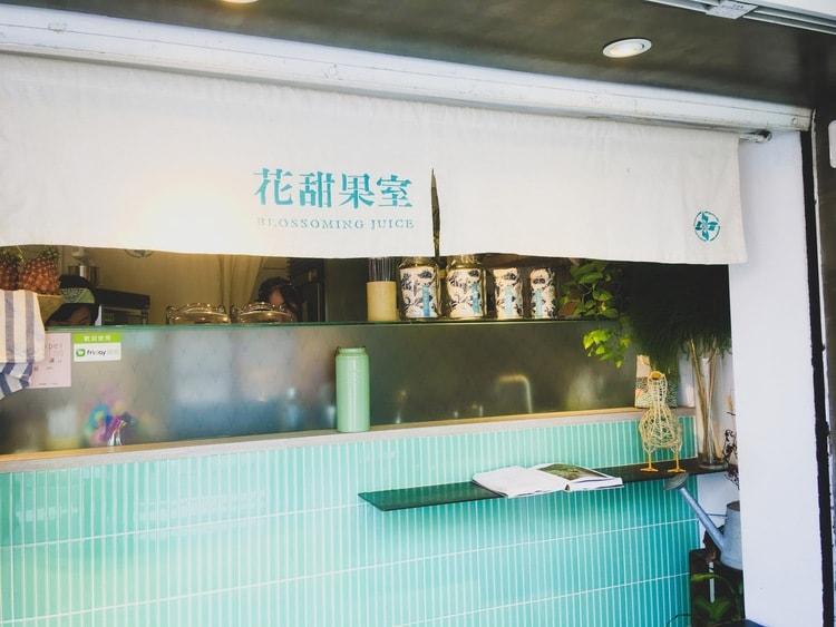 花甜果室は白い暖簾(のれん)やパステルブルーのタイル。かわいい雰囲気です。