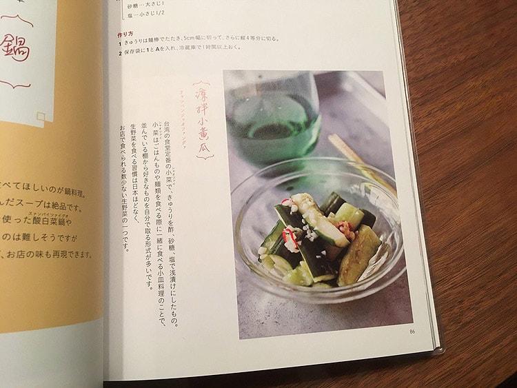 台湾のローカルな食堂にある定番小菜の「涼拌小黄瓜」
