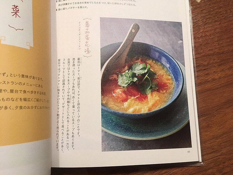 台湾ではトマトをスープや牛肉麺にいれるんだとか。