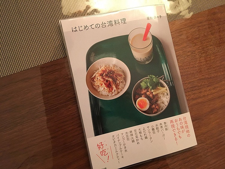 「はじめての台湾料理」を読んでお家にある食材で台湾料理を作ってみた!