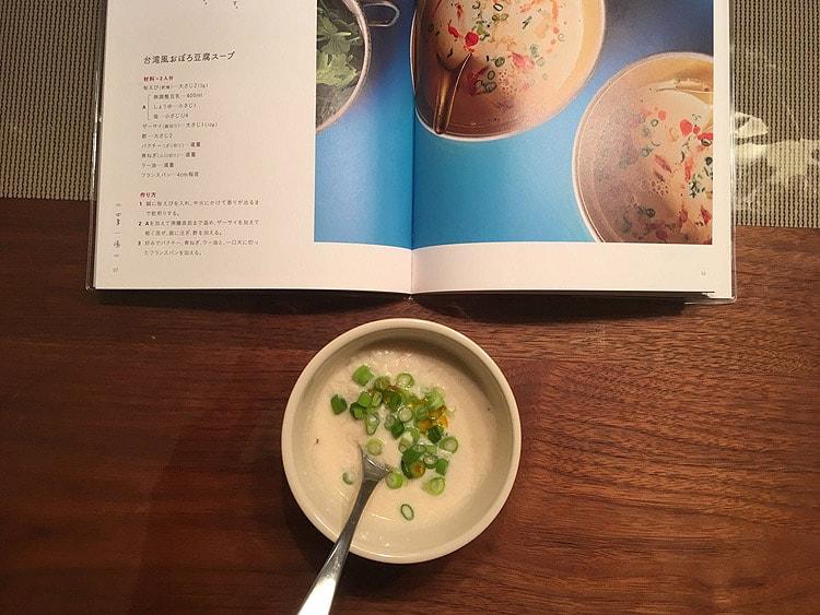 台湾風おぼろ豆腐スープのレシピを見ながら作ってみました。