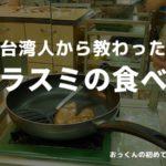 【写真つき】台湾人から教わったカラスミの食べ方や料理レシピまとめ