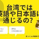 台湾では英語や日本語は通じるの?台湾旅行で使える挨拶フレーズ紹介