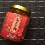 【台湾お土産】紅海堂のカラスミソースがおいしすぎる!アレンジあり