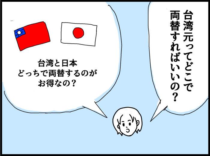 台湾元の両替で気になるのが台湾と日本どっちで両替するのがお得なのか?