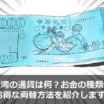 【漫画】台湾の通貨は何?お金の種類や読み方・数え方をまとめてみた