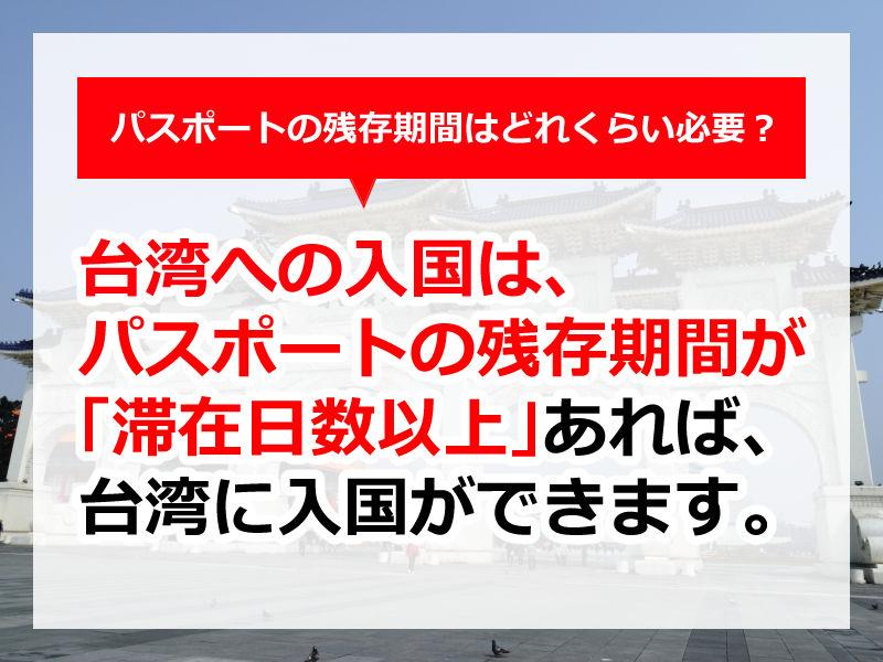 台湾への入国は、パスポートの残存期間が「滞在日数以上」あれば、台湾に入国ができます。