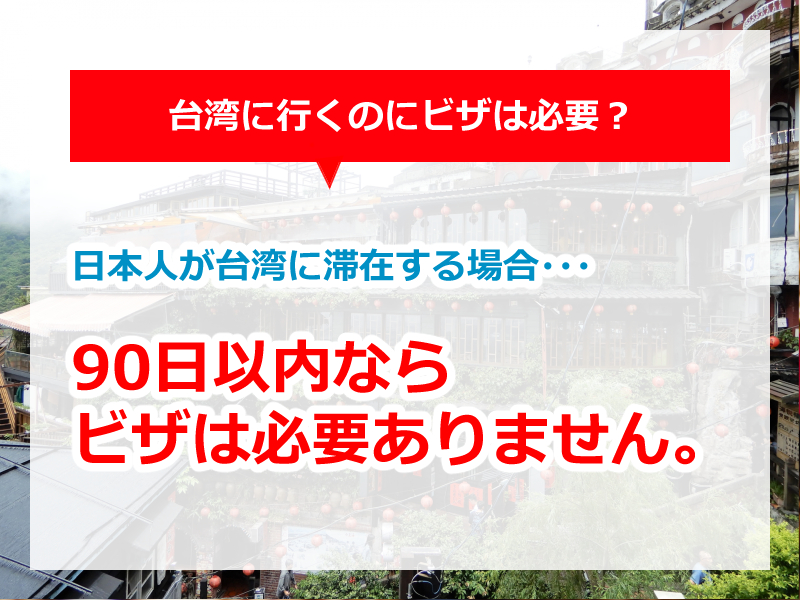 日本人が台湾に滞在する場合、90日以内ならビザは必要ありません。