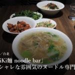 台湾/台北「KiKi麵noodle bar」オシャレな雰囲気のヌードル専門店