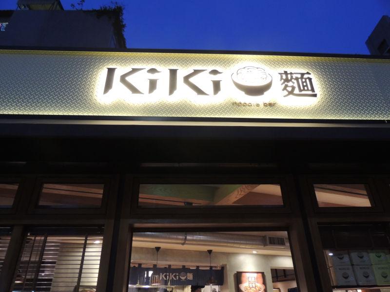 KiKi麵noodle barのロゴ。とてもラーメン屋とは思えないオシャレな雰囲気です。
