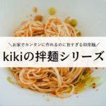 KiKi麺の拌麺シリーズはお家でカンタンに作れるのに旨すぎる即席麺