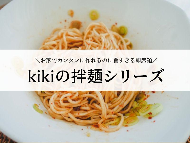 「KiKiの拌麺シリーズ」はお家でカンタンに作れるのに旨すぎる即席麺