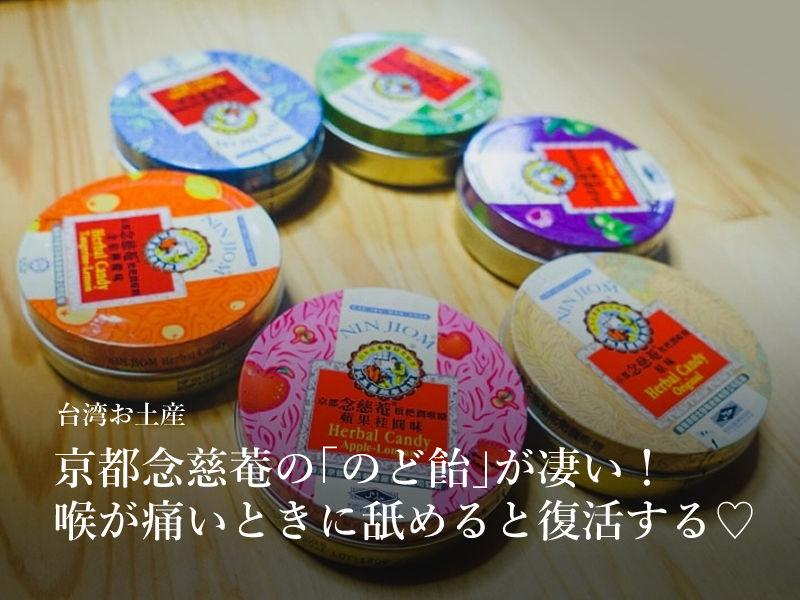 京都念慈菴の「のど飴」が凄い!喉が痛いときに舐めると復活する♡