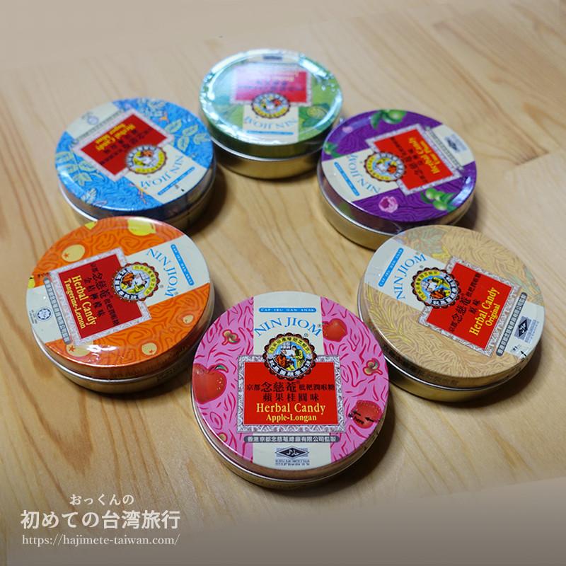 NIN JIOM(ニンジョム)を製造しているのは京都念慈菴は1946年に香港で立ち上げられた漢方薬メーカー
