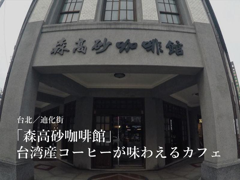 台北/迪化街「森高砂珈琲館」台湾産コーヒーが味わえるクラシカルカフェ