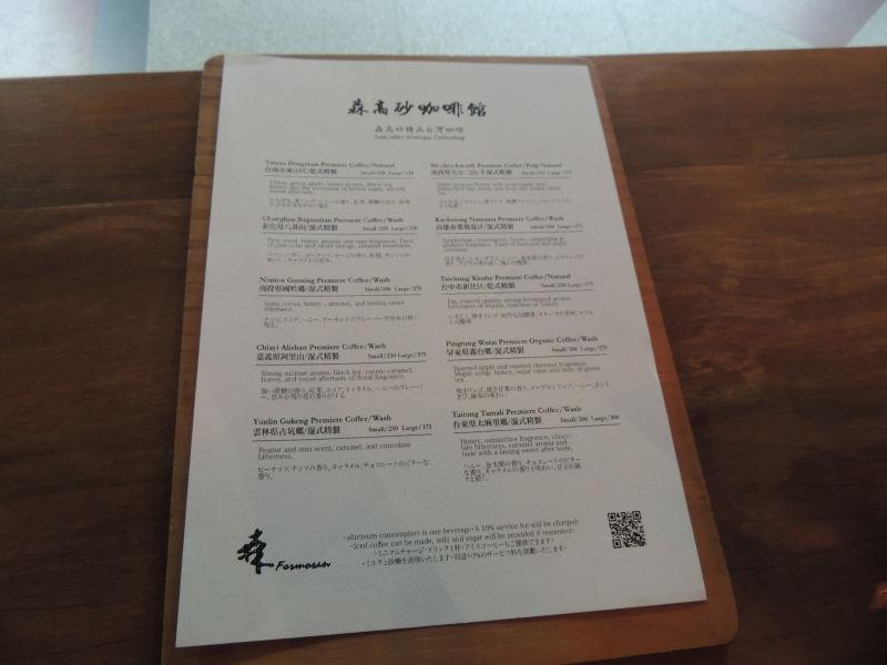 森高砂珈琲の日本語メニュー。常時10種類以上の珈琲を楽しめます。メニューの名前は珈琲の産地が記されています。