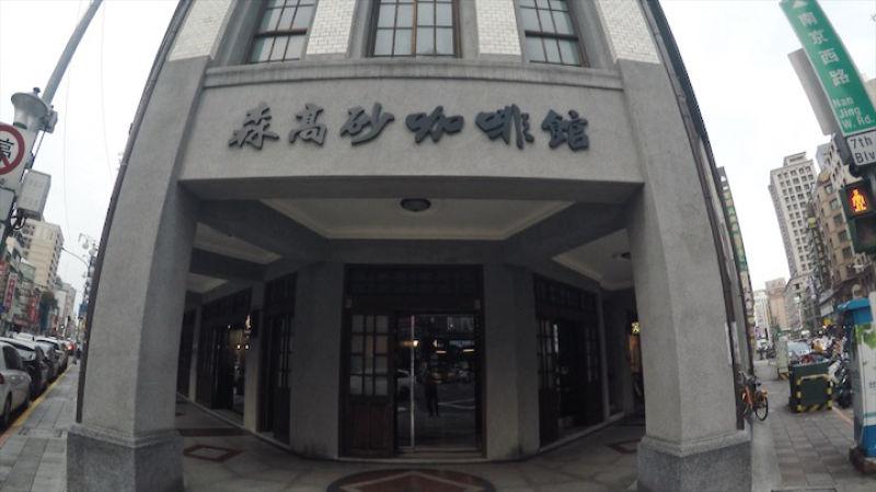 迪化街近くの重厚感がある建物の1階にある「森高砂珈琲館」