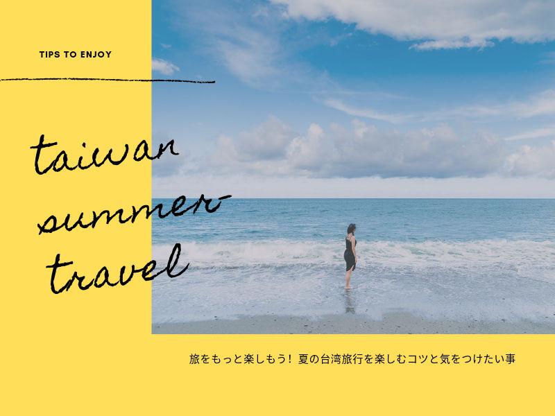 旅をもっと楽しもう!夏の台湾旅行を楽しむコツと気をつけたい事