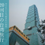 20回目の台湾旅行でやりたいこと、行きたいお店【随時更新♪】