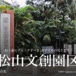 台北の松山文創園区に行く前にチェックすべき、おすすめの見どころ!