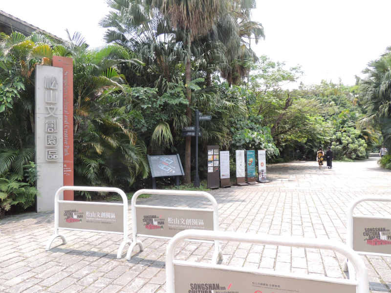 松山文創園区の入り口には石畳の道が続いていて、その横には立派な木が生えています。