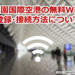 台北の桃園国際空港に無料で使えるWiFiの登録・接続方法について