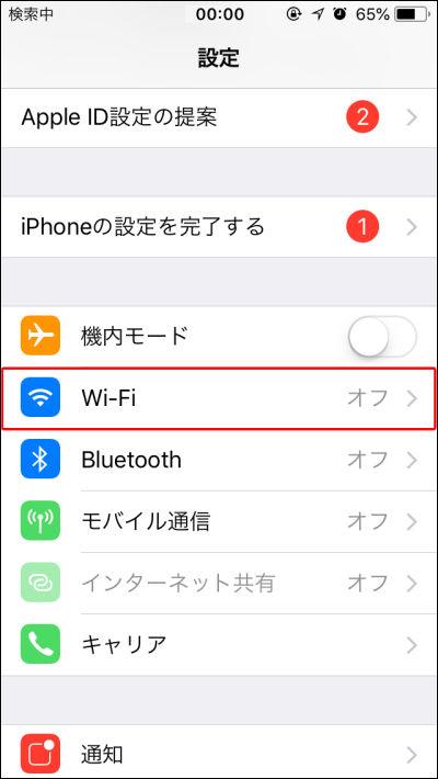 iphoneのホーム画面の[設定]をタップし、次に[Wi-Fi]をタップします。