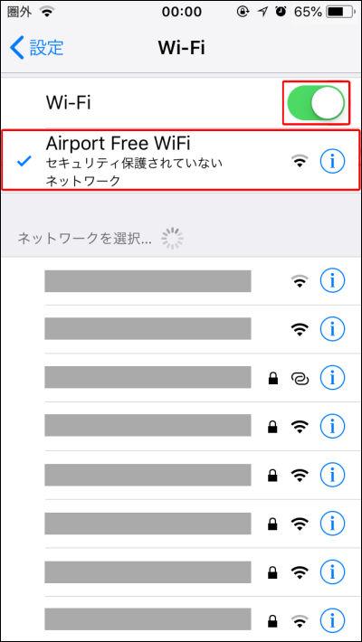 Wi-Fiの設定画面を表示したら [Airport Free WiFi]をタップします。