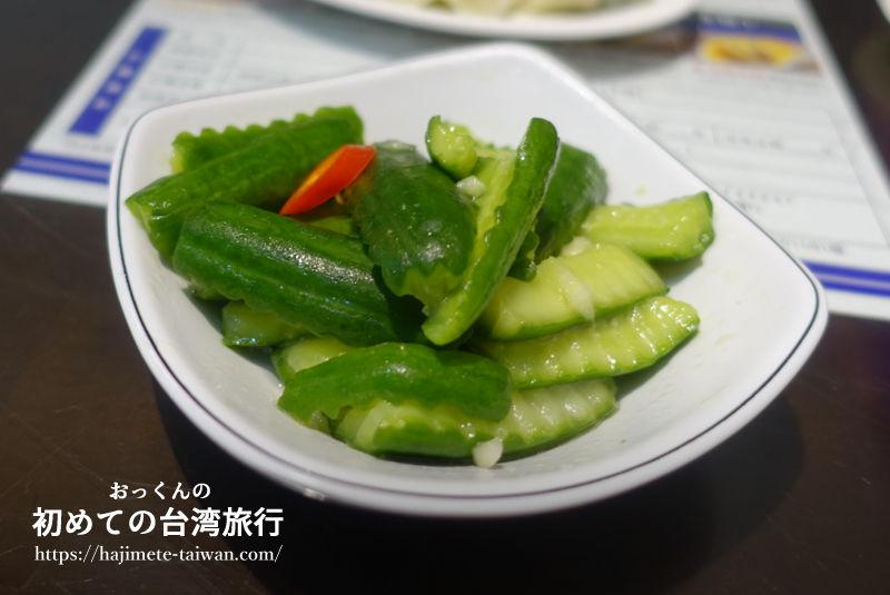 巧之味手工水餃(Takumi Dumplings)には台湾料理の定番キュウリの漬物。よく漬かっていておいしい!