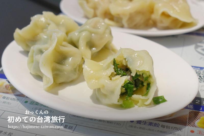 巧之味手工水餃(Takumi Dumplings)ニラ水餃子。中身を割ってみるとニラたっぷり。