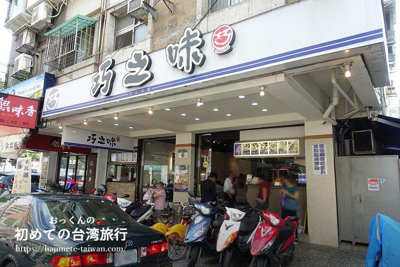 水餃子専門店の『巧之味手工水餃(Takumi Dumplings)』14時すぎでもお客さんでたくさんでした。