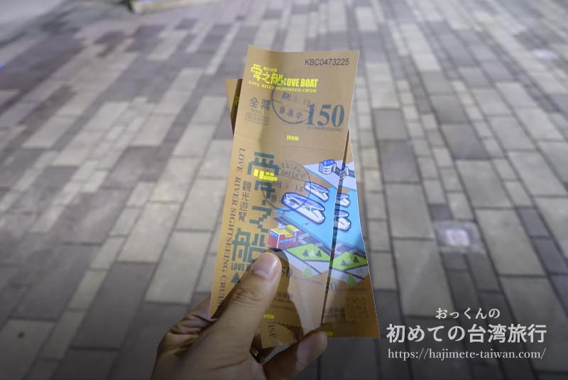 愛之船の乗船チケットは可愛らしい愛之船のイラストが描かれていました。
